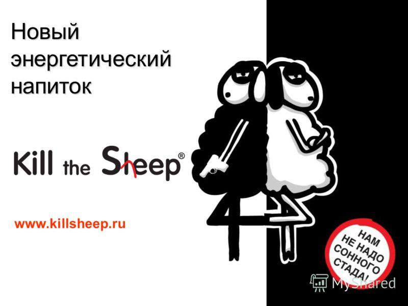 Новый энергетический напиток www.killsheep.ru