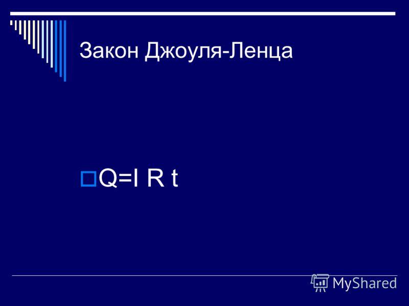 Закон Джоуля-Ленца Q=I R t