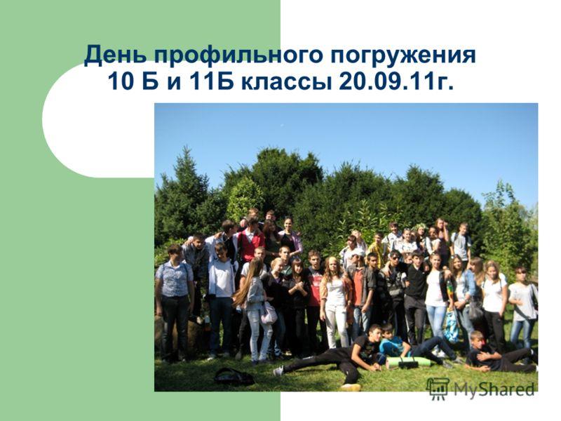 День профильного погружения 10 Б и 11Б классы 20.09.11г.