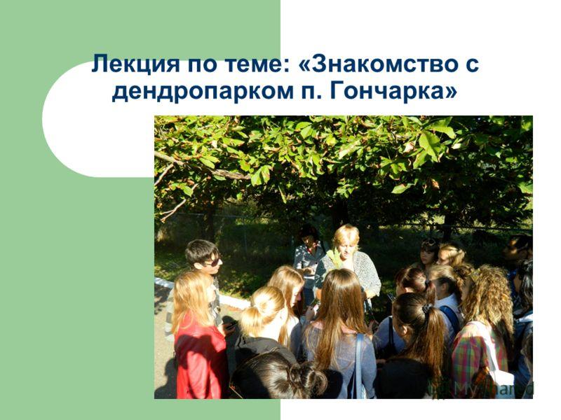Лекция по теме: «Знакомство с дендропарком п. Гончарка»
