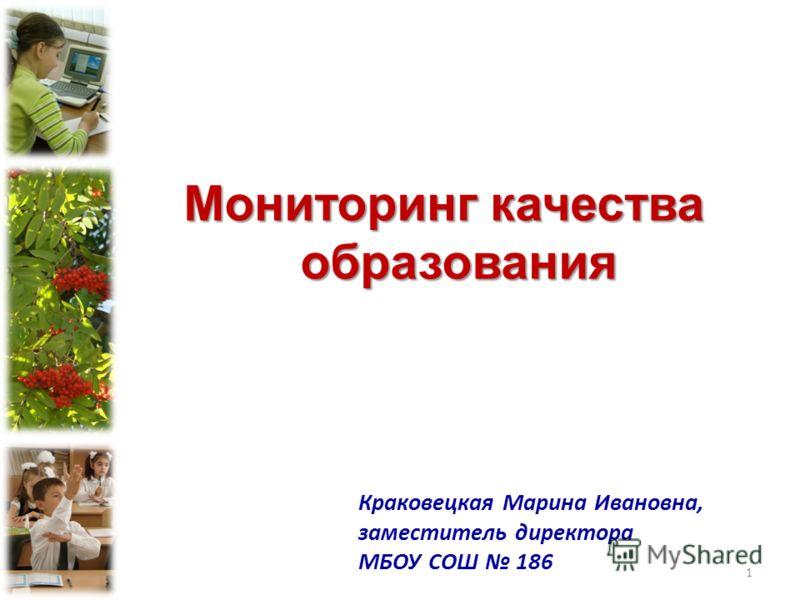 Мониторинг качества образования Краковецкая Марина Ивановна, заместитель директора МБОУ СОШ 186 1