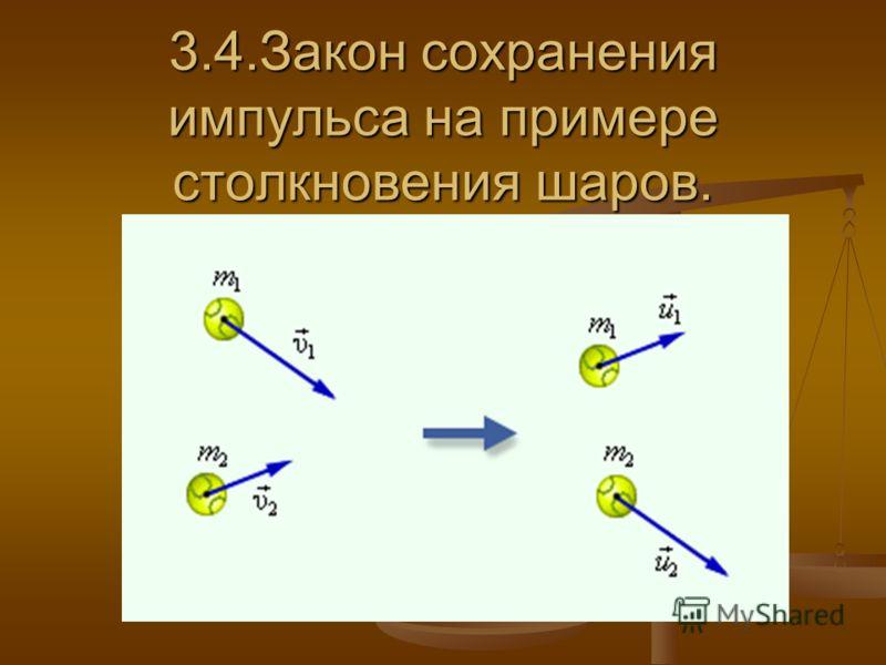 3.4.Закон сохранения импульса на примере столкновения шаров.
