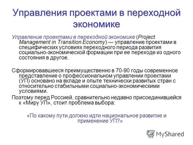 Управления проектами в переходной экономике Управление проектами в переходной экономике (Project Management in Transition Economy) управление проектами в специфических условиях переходного периода развития социально-экономической формации при ее пере
