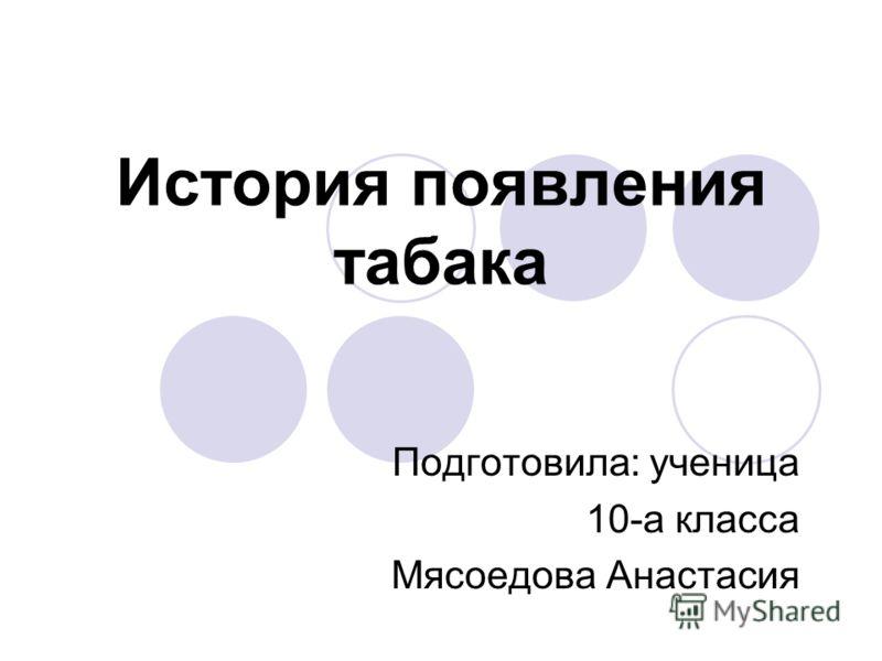 История появления табака Подготовила: ученица 10-а класса Мясоедова Анастасия