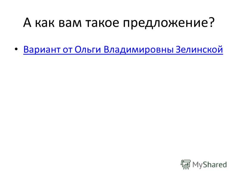 А как вам такое предложение? Вариант от Ольги Владимировны Зелинской
