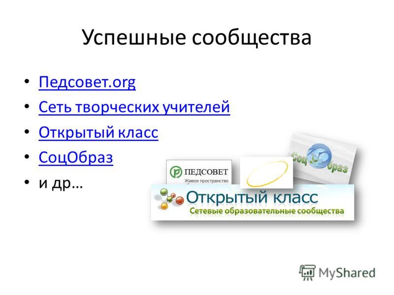 Успешные сообщества Педсовет.org Педсовет.org Сеть творческих учителей Открытый класс СоцОбраз и др…