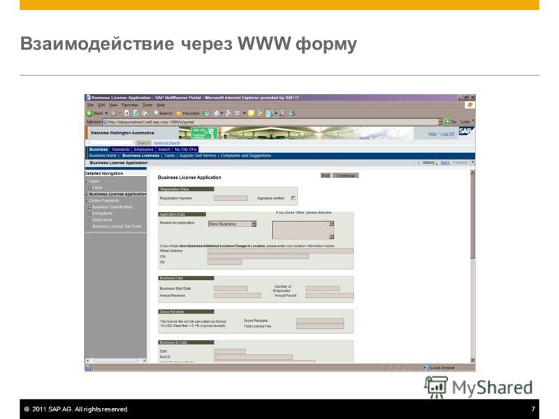 ©2011 SAP AG. All rights reserved.7 Взаимодействие через WWW форму