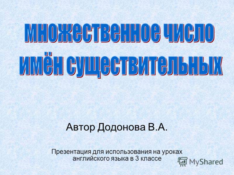 Автор Додонова В.А. Презентация для использования на уроках английского языка в 3 классе