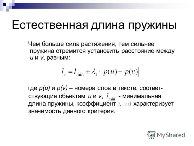 Естественная длина пружины Чем больше сила растяжения, тем сильнее пружина стремится установить расстояние между u и v, равным: где p(u) и p(v) – номера слов в тексте, соответ- ствующие объектам u и v, - минимальная длина пружины, коэффициент характе