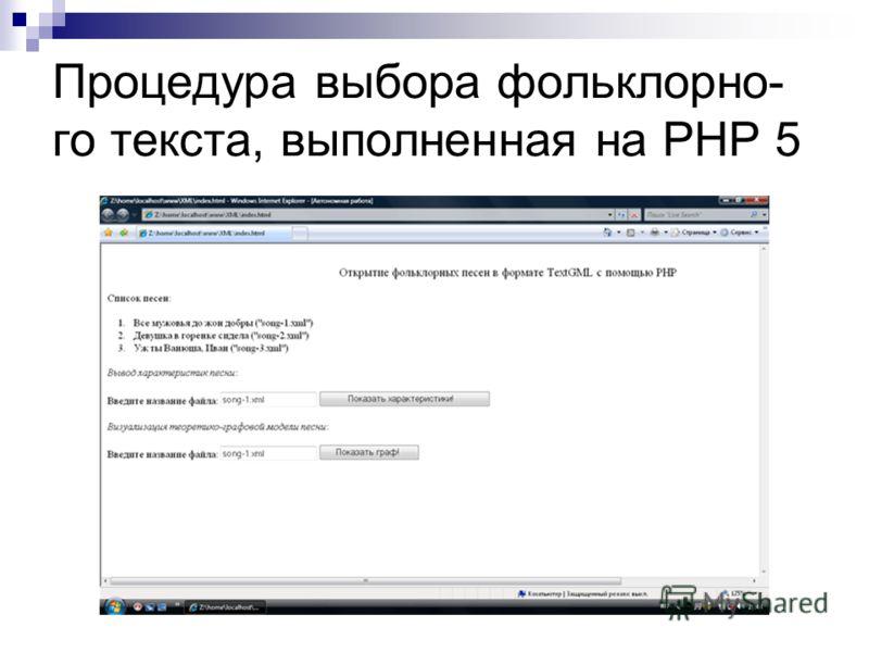 Процедура выбора фольклорно- го текста, выполненная на PHP 5