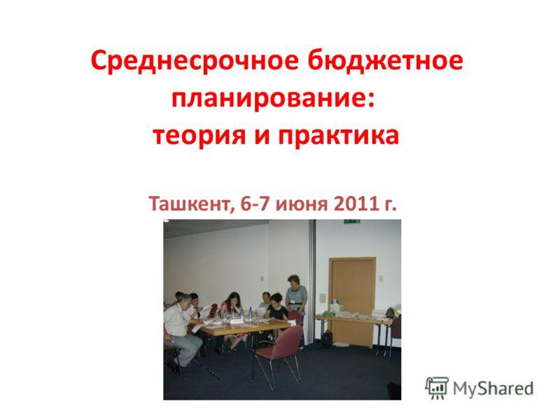Среднесрочное бюджетное планирование: теория и практика Ташкент, 6-7 июня 2011 г.