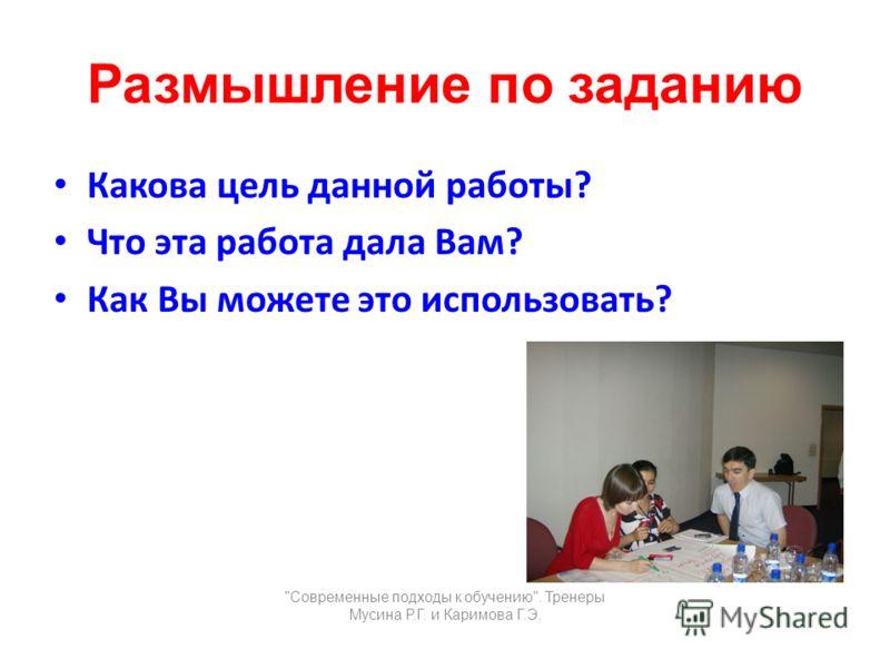 Размышление по заданию Какова цель данной работы? Что эта работа дала Вам? Как Вы можете это использовать? Современные подходы к обучению. Тренеры Мусина Р.Г. и Каримова Г.Э.