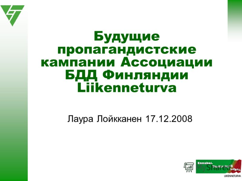 Будущие пропагандистские кампании Ассоциации БДД Финляндии Liikenneturva Лаура Лойкканен 17.12.2008