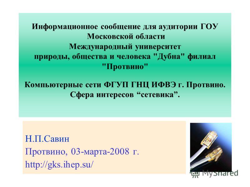Информационное сообщение для аудитории ГОУ Московской области Международный университет природы, общества и человека