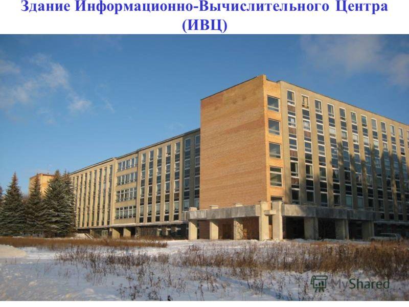 Здание Информационно-Вычислительного Центра (ИВЦ)