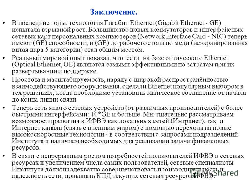 В последние годы, технология Гигабит Ethernet (Gigabit Ethernet - GE) испытала взрывной рост. Большинство новых коммутаторов и интерфейсных сетевых карт персональных компьютеров (Network Interface Card - NIC) теперь имеют (GE) способности, и (GE) до