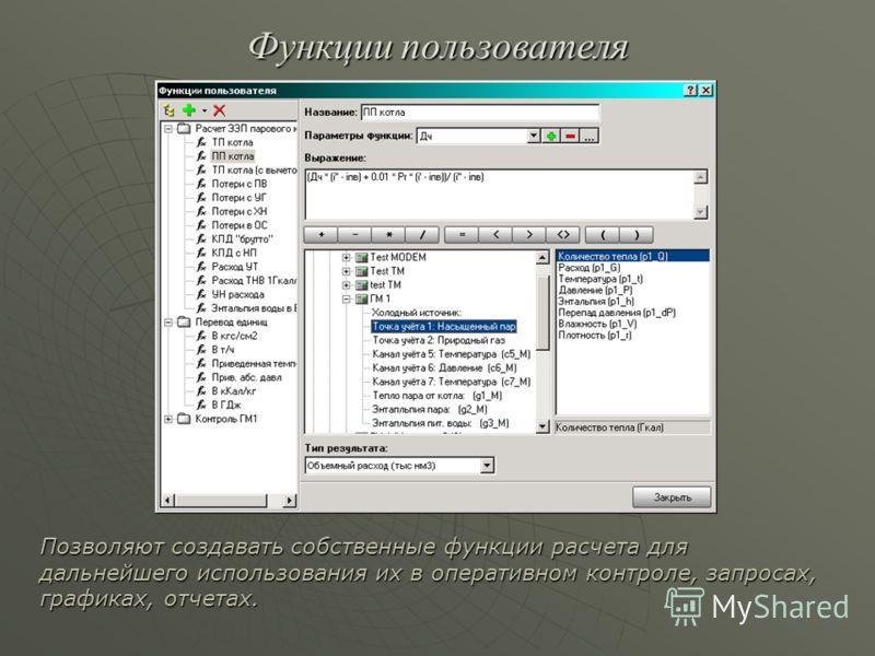 Функции пользователя Позволяют создавать собственные функции расчета для дальнейшего использования их в оперативном контроле, запросах, графиках, отчетах.