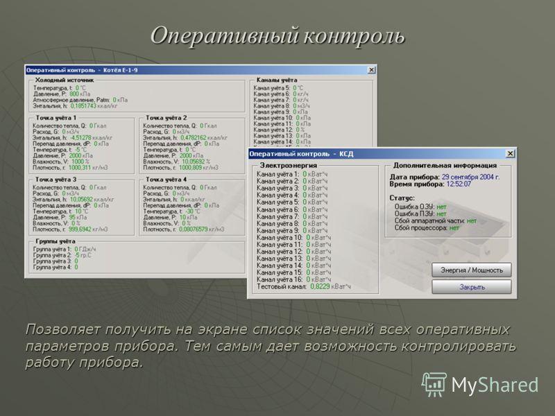 Оперативный контроль Позволяет получить на экране список значений всех оперативных параметров прибора. Тем самым дает возможность контролировать работу прибора.