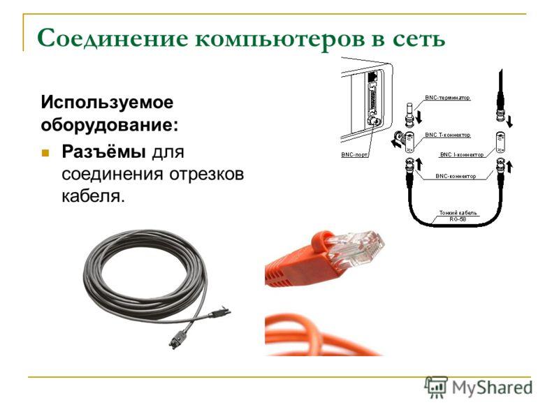 Соединение компьютеров в сеть Используемое оборудование: Разъёмы для соединения отрезков кабеля.