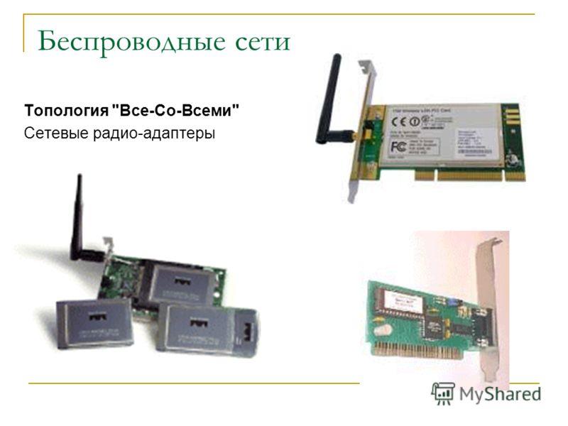 Беспроводные сети Топология Все-Со-Всеми Сетевые радио-адаптеры
