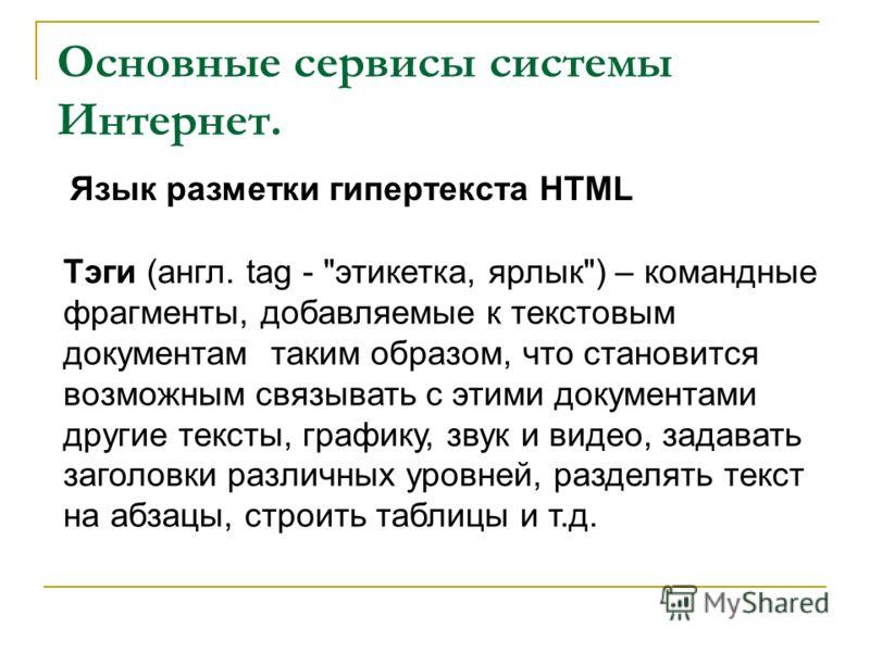Основные сервисы системы Интернет. Тэги (англ. tag -
