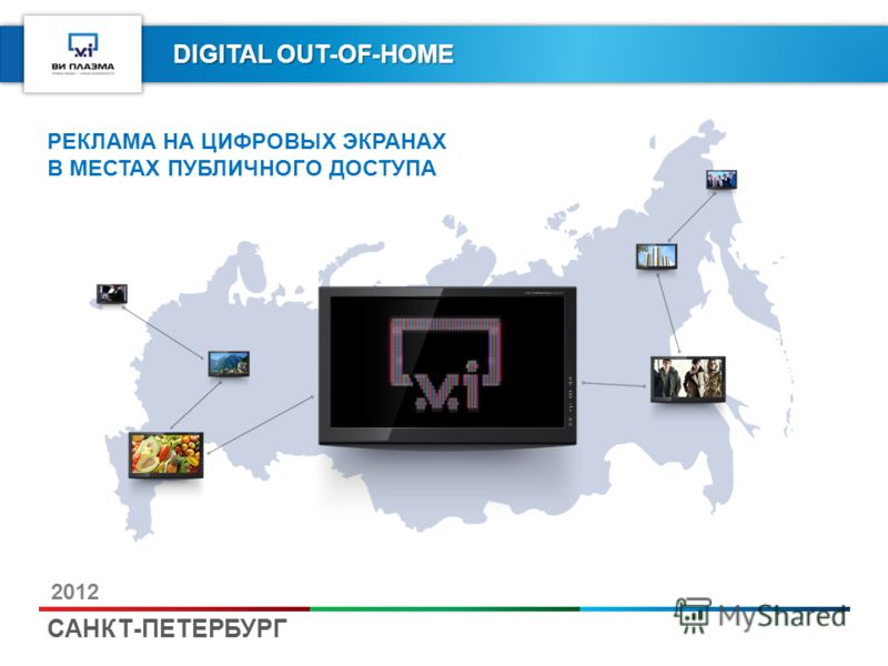 DIGITAL OUT-OF-HOME САНКТ-ПЕТЕРБУРГ 2012 РЕКЛАМА НА ЦИФРОВЫХ ЭКРАНАХ В МЕСТАХ ПУБЛИЧНОГО ДОСТУПА