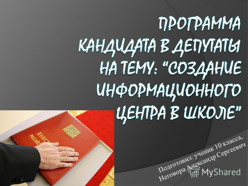 Подготовил: ученик 10 класса, Неговора Александр Сергеевич