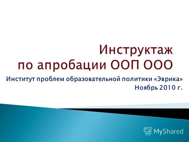 Институт проблем образовательной политики «Эврика» Ноябрь 2010 г.