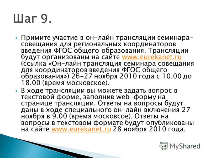 Примите участие в он-лайн трансляции семинара- совещания для региональных координаторов введения ФГОС общего образования. Трансляции будут организованы на сайте www.eurekanet.ru (ссылка «Он-лайн трансляция семинара совещания для координаторов введени