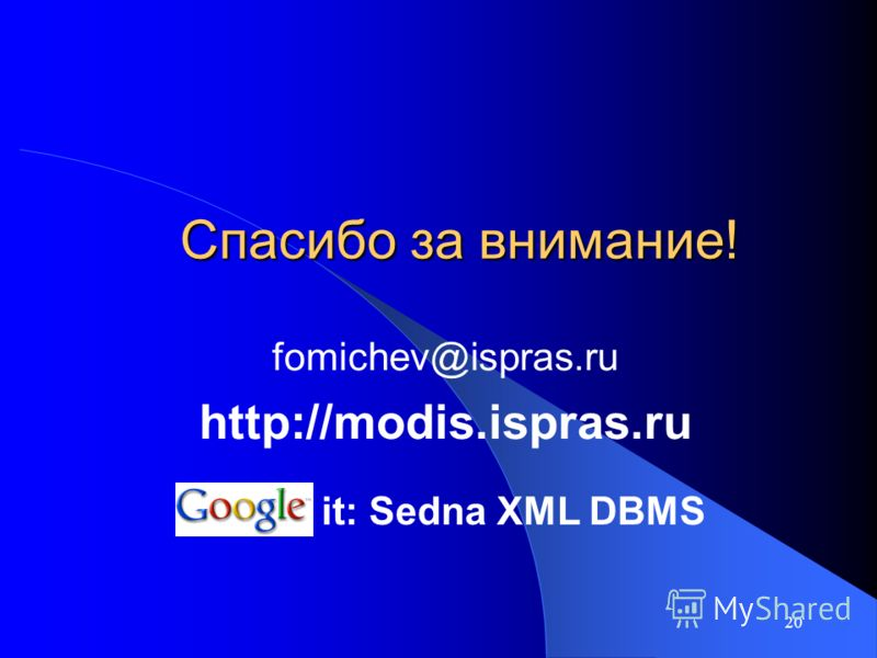 20 Спасибо за внимание! fomichev@ispras.ru http://modis.ispras.ru Google it: Sedna XML DBMS