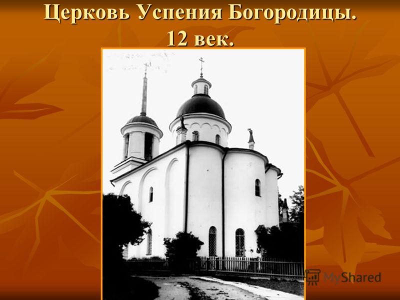 Церковь Успения Богородицы. 12 век.