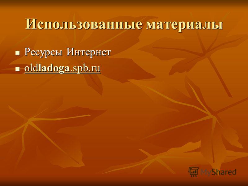 Использованные материалы Ресурсы Интернет Ресурсы Интернет oldladoga.spb.ru oldladoga.spb.ru oldladoga.spb.ru oldladoga.spb.ru