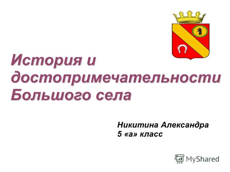 История и достопримечательности Большого села Никитина Александра 5 «а» класс