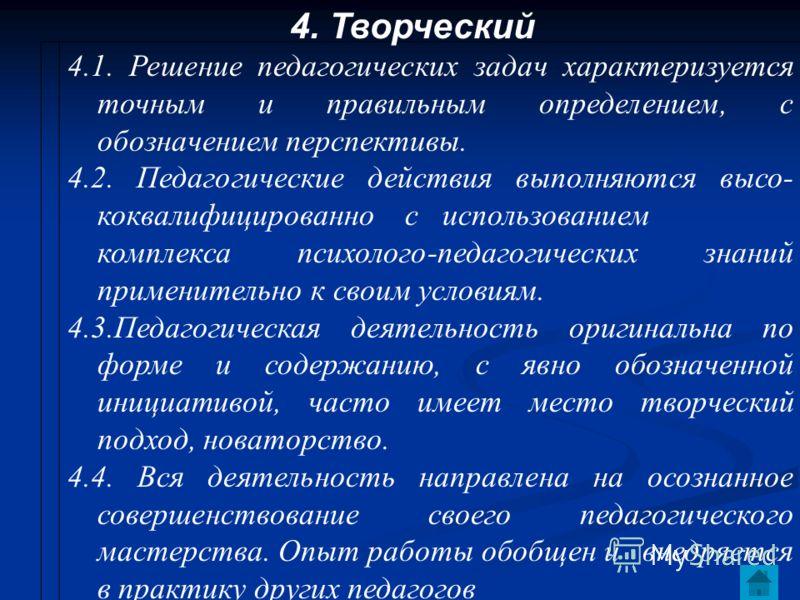 4.1. Решение педагогических задач характеризуется точным и правильным определением, с обозначением перспективы. 4.2. Педагогические действия выполняются высо- коквалифицированно с использованием комплекса психолого-педагогических знаний применительно