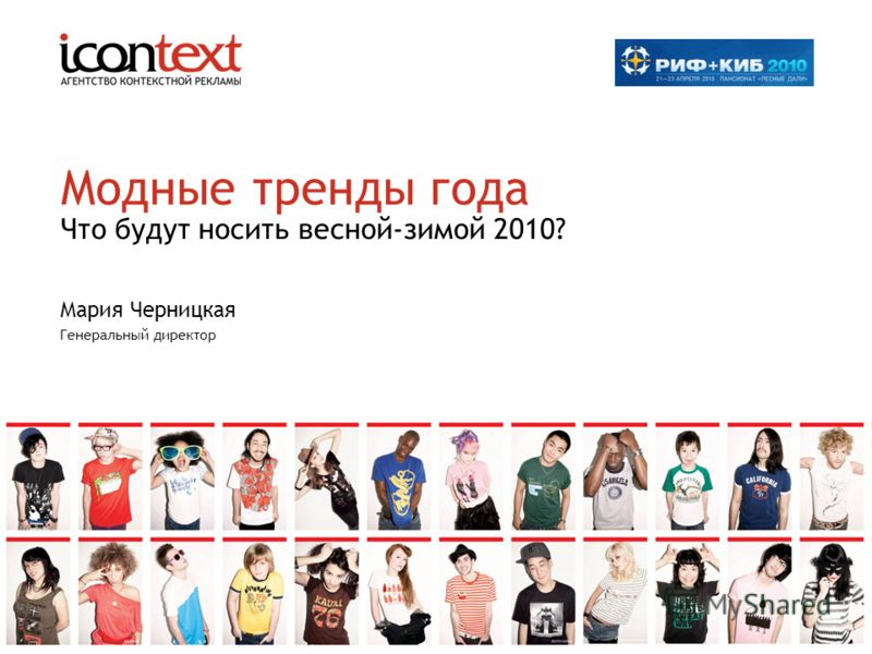 Модные тренды года Что будут носить весной-зимой 2010? Мария Черницкая Генеральный директор