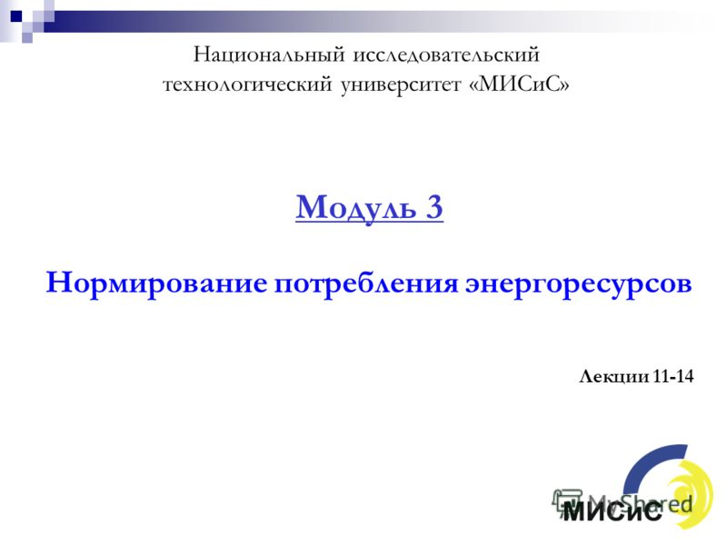 Национальный исследовательский технологический университет «МИСиС» Модуль 3 Нормирование потребления энергоресурсов Лекции 11-14