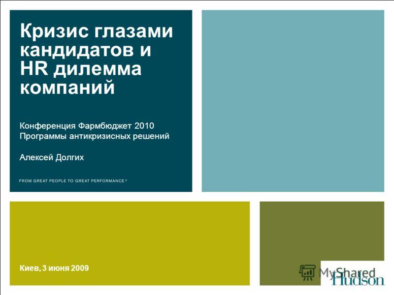 Кризис глазами кандидатов и HR дилемма компаний Конференция Фармбюджет 2010 Программы антикризисных решений Алексей Долгих Киев, 3 июня 2009