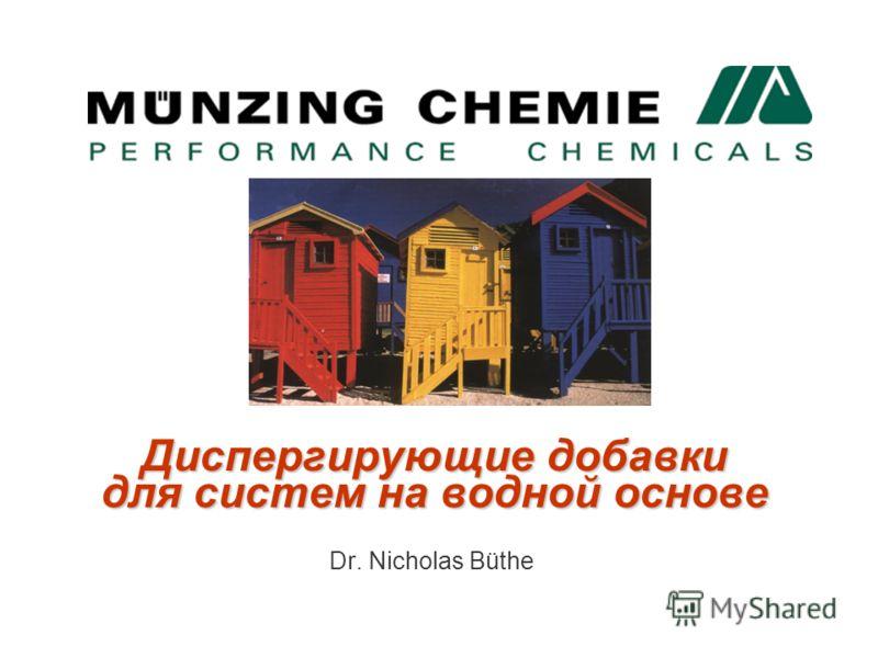 Диспергирующие добавки для систем на водной основе Dr. Nicholas Büthe