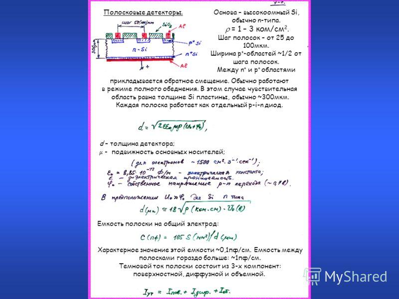 Основа – высокоомный Si, обычно n-типа. = 1 – 3 ком/см 2. Шаг полосок – от 25 до 100мкм. Ширина p + -областей ~1/2 от шага полосок. Между n + и p + областями прикладывается обратное смещение. Обычно работают в режиме полного обеднения. В этом случае