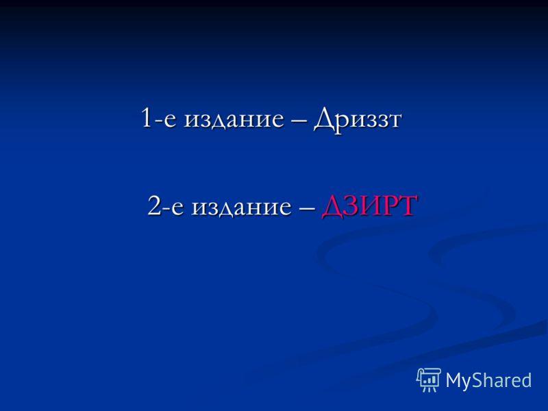 1-е издание – Дриззт 1-е издание – Дриззт 2-е издание – ДЗИРТ 2-е издание – ДЗИРТ