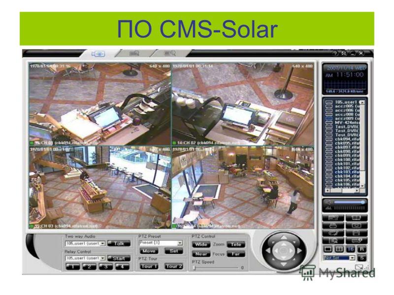 ПО CMS-Solar