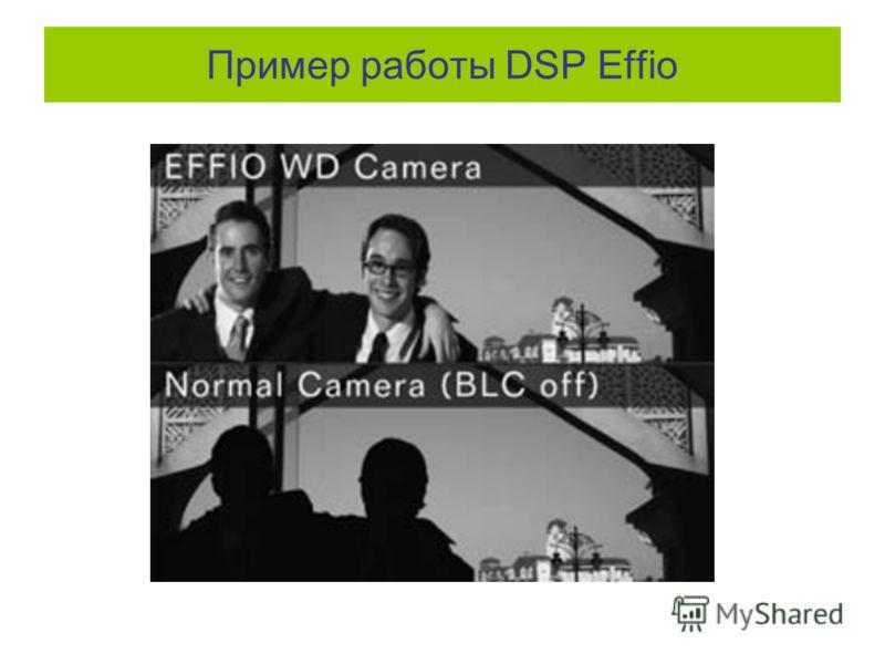Пример работы DSP Effio