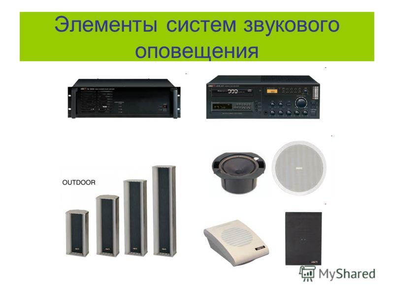 Элементы систем звукового оповещения