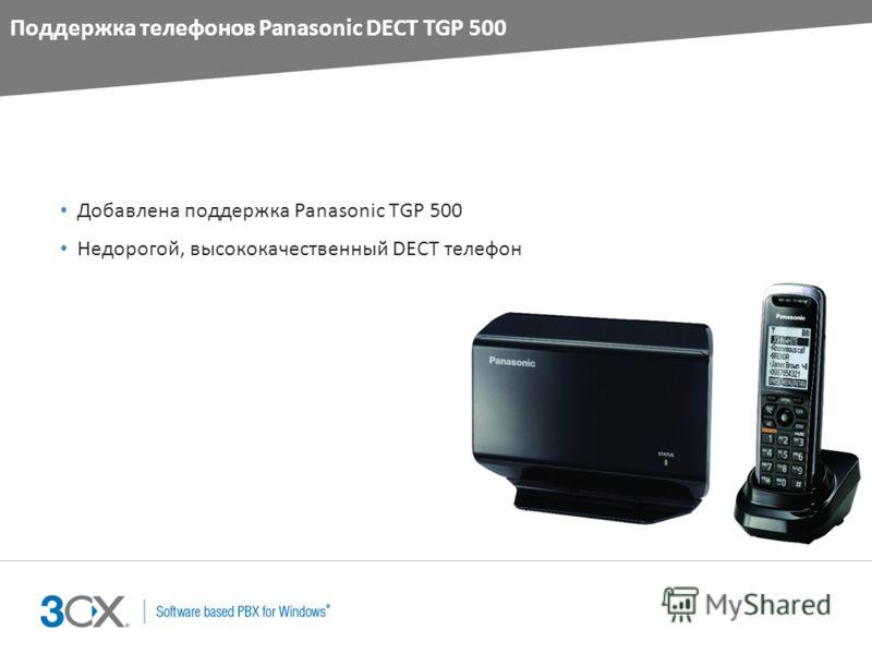 Поддержка телефонов Panasonic DECT TGP 500 Добавлена поддержка Panasonic TGP 500 Недорогой, высококачественный DECT телефон