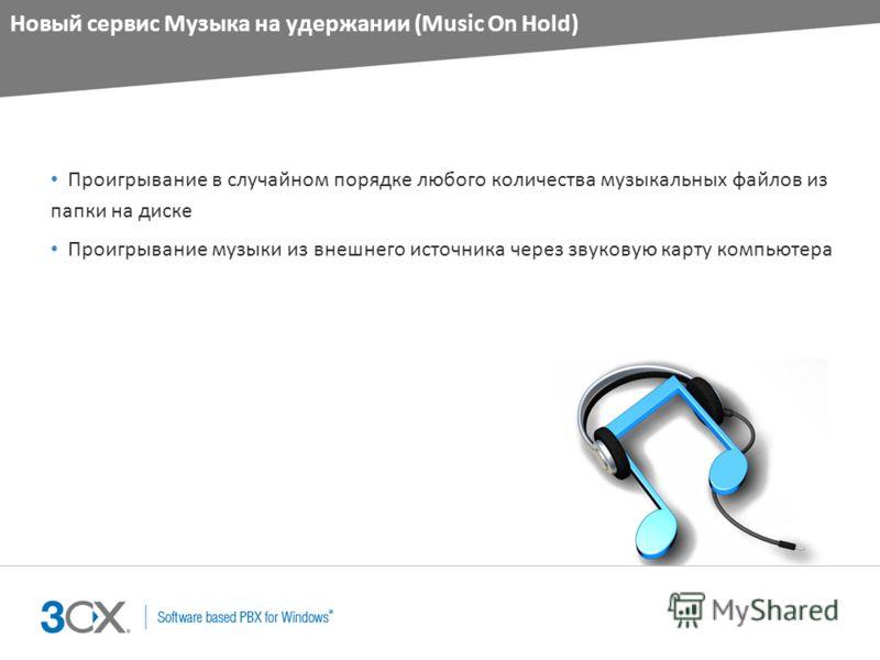 Новый сервис Музыка на удержании (Music On Hold) Проигрывание в случайном порядке любого количества музыкальных файлов из папки на диске Проигрывание музыки из внешнего источника через звуковую карту компьютера