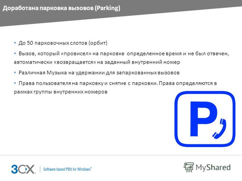 Доработана парковка вызовов (Parking) До 50 парковочных слотов (орбит) Вызов, который «провисел» на парковке определенное время и не был отвечен, автоматически «возвращается» на заданный внутренний номер Различная Музыка на удержании для запаркованны