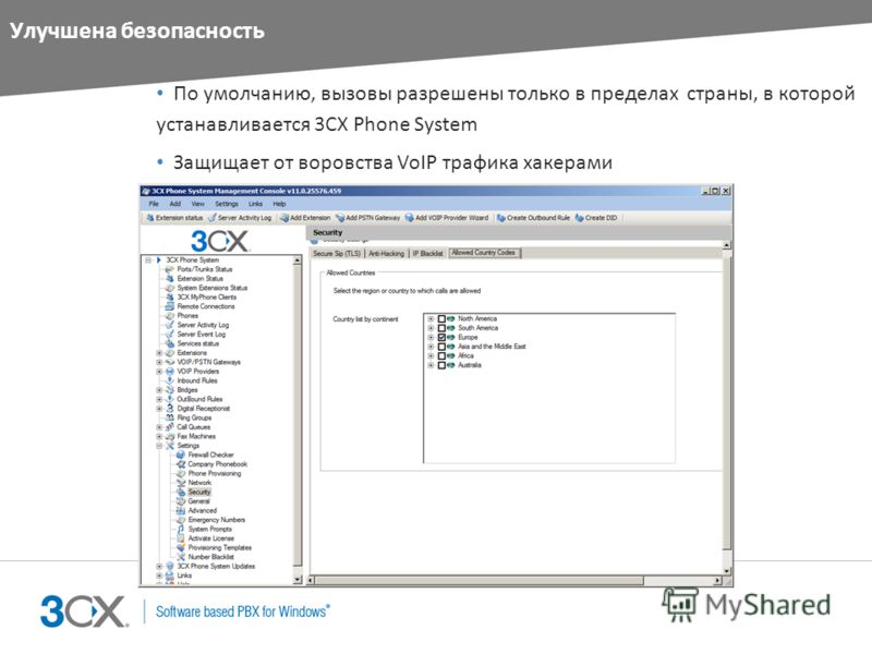 Улучшена безопасность По умолчанию, вызовы разрешены только в пределах страны, в которой устанавливается 3CX Phone System Защищает от воровства VoIP трафика хакерами