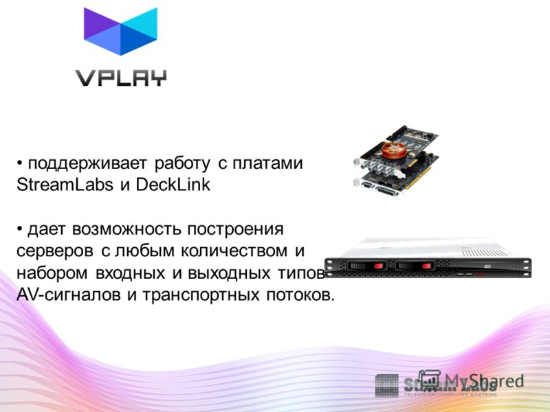поддерживает работу с платами StreamLabs и DeckLink дает возможность построения серверов с любым количеством и набором входных и выходных типов AV-сигналов и транспортных потоков.