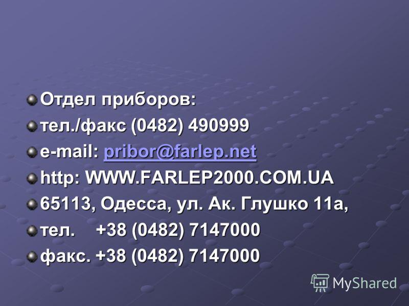 Отдел приборов: тел./факс (0482) 490999 e-mail: pribor@farlep.net pribor@farlep.net http: WWW.FARLEP2000.COM.UA 65113, Одесса, ул. Ак. Глушко 11а, тел. +38 (0482) 7147000 факс. +38 (0482) 7147000