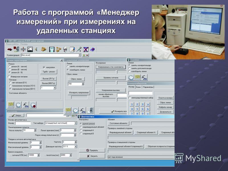 Работа с программой «Менеджер измерений» при измерениях на удаленных станциях